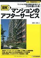 図解 マンションのアフターサービス (住宅・不動産実務ブック)