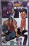 BMネクタール 7 (少年チャンピオン・コミックス)