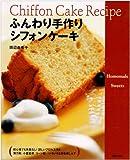 ふんわり手作りシフォンケーキ (Homemade sweets)