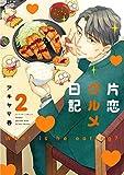 片恋グルメ日記(2) (アクションコミックス)
