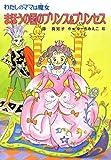まほうの国のプリンス&プリンセス―わたしのママは魔女 (こども童話館)
