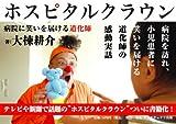 ホスピタルクラウン 病院に笑いを届ける道化師 (Sanctuary books) 画像