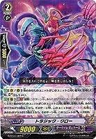 カードファイトヴァンガードG 第7弾「勇輝剣爛」/G-BT07/087 トラジック・クロー C