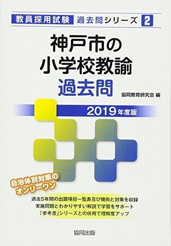神戸市の小学校教諭過去問 2019年度版 (教員採用試験「過去問」シリーズ)
