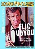 ジャン=ポール・ベルモンドの警部 <エンタメ・プライス> [DVD]