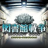 映画 図書館戦争 オリジナル・サウンドトラック/サントラ