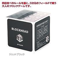 3次元四目並べゲーム BLOCKHEAD ブロックヘッド ジェットブラック