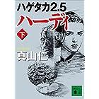ハゲタカ2.5 ハーディ(下) (講談社文庫)