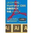これだけでできるIllustrator CS6印刷用PDF作成ハンドブック