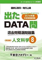 出たDATA問 8 人文科学 実践編 2020年度版 国家公務員・地方上級 (東京アカデミー編)