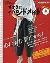 NHKすてきにハンドメイド 2019年 08 月号 雑誌