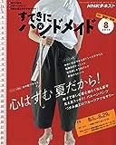 NHKすてきにハンドメイド 2019年 08 月号 [雑誌] 画像