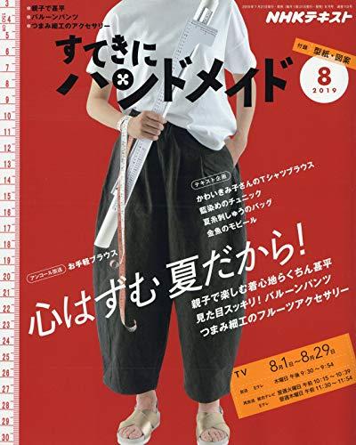 NHKすてきにハンドメイド 2019年 08 月号 [雑誌]