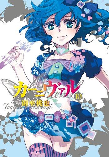 カーニヴァル 10巻 (ZERO-SUMコミックス)の詳細を見る