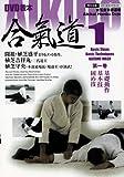 DVD>DVD教本合気道 第1巻 基本動作基本技固め技 (<DVD>)