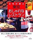 女性が選ぶ東京おしゃれなレストラン (SEIBIDO MOOK) 画像