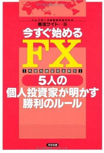 今すぐ始めるFX 5人の個人投資家が明かす勝利のルールの詳細を見る