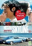 スカイライン CMコレクション[DVD]
