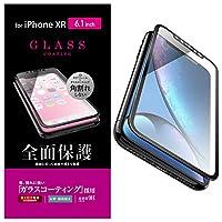 エレコム iPhone XR ガラスフィルム フルカバー 全面保護 高硬度9H 【傷、割れに強い「ガラスコーティング」採用】 ブラック PM-A18CFLGLMRBK