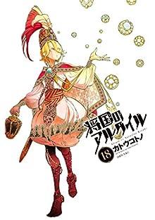 将国のアルタイル 第01-18巻 [Shoukoku no Altair vol 01-18]
