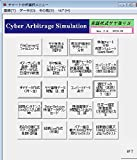 実践株式サヤ取りシステムVer7.5