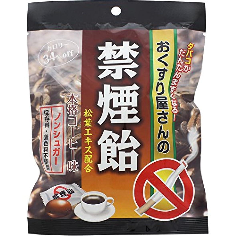場合カタログ知人おくすり屋さんの禁煙飴 コーヒー味 70g×20個セット