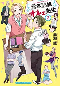 2年B組オネェ先生 2巻 (まんがタイムコミックス)