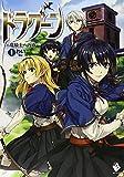 ドラグーン 〜竜騎士への道〜 1 (MFブックス)
