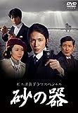 松本清張ドラマスペシャル 砂の器 [DVD]
