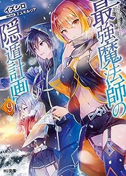 [Novel] 最強魔法師の隠遁計画 第01-09巻 [Saikyo Mahoshi no Inton Keikaku vol 01-09]