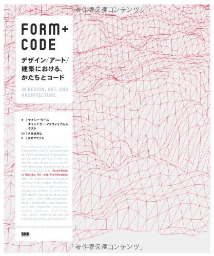 FORM+CODE -デザイン/アート/建築における、かたちとコードの詳細を見る