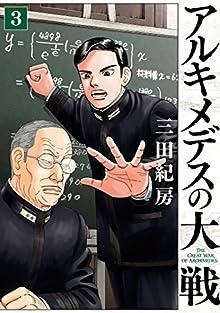 [三田紀房] アルキメデスの大戦 第01-03巻