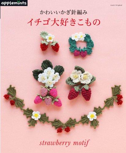 かわいいかぎ針編み イチゴ大好きこもの (アサヒオリジナル)の詳細を見る