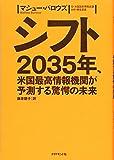 シフト――2035年、米国最高情報機関が予測する驚愕の未来