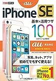 できるポケット iPhone SE 基本&活用ワザ 100 au 完全対応