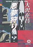 悪夢狩り (徳間文庫)