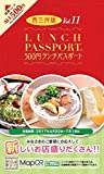 ランチパスポート西三河版vol.11 (ランチパスポートシリーズ)