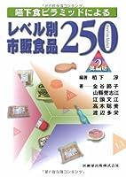 嚥下食ピラミッドによるレベル別市販食品250 第2版