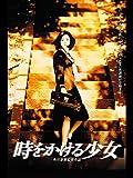 時をかける少女(1997年版)