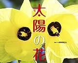 太陽の花 (ふしぎびっくり写真えほん)