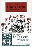 日本の子守唄: 民俗学的アプローチ