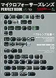 マイクロフォーサーズレンズパーフェクトブック (CAMERA magazine特別編集)