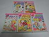 おはよう!スパンク (なかよし60周年記念版) コミック 1-5巻セット (KCデラックス なかよし)
