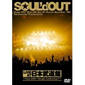"LIVE AT 日本武道館~Tour 2007 ""Single Collection""~ [DVD]"