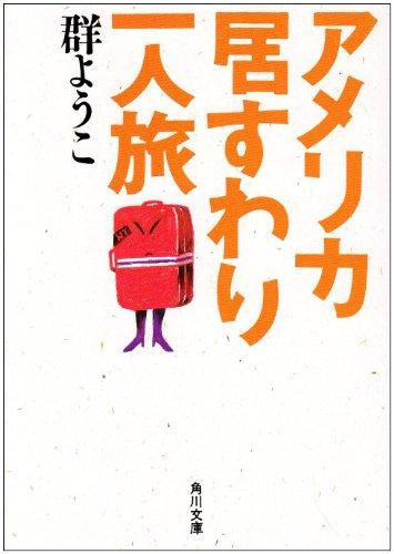 アメリカ居すわり一人旅 (角川文庫)の詳細を見る