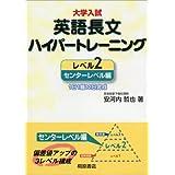 大学入試英語長文ハイパートレーニング (レベル2)