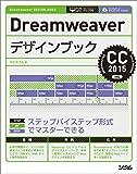 Dreamweaverデザインブック CC 2015対応