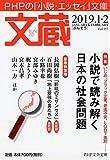 文蔵 2019.1・2 (PHP文芸文庫)