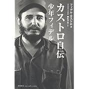 少年フィデル (TWJ books)