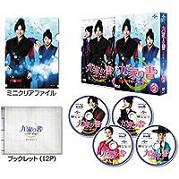 九家(クガ)の書 ~千年に一度の恋~ DVD SET2